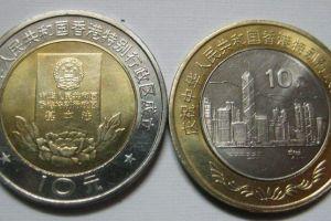 香港回归纪念币