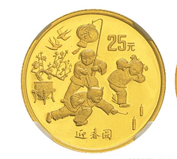 迎春纪念币