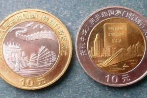澳门回归纪念币