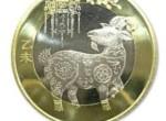 2015年羊年普通纪念币价格,2015年羊年普通纪念币发行介绍