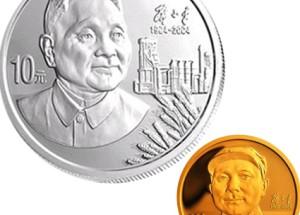 邓小平诞辰100周年纪念币发行详情分析