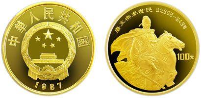 第四组中国杰出历史人物李世民1/3盎司金币收藏价值分析