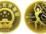 第26届奥运会体操运动员1996年版金币值得收藏吗