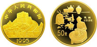 第四组古代科技发明瓷器1/2盎司金币有什么收藏价值吗