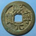 熙宁元宝流通使用了多长时间  熙宁元宝相关价格参考