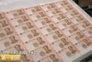 揭秘第五套新版人民币印制过程   新版人民币印制有什么工序