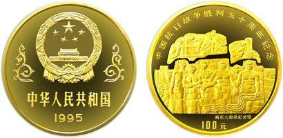 纪念抗日战争胜利50周年纪念碑1盎司金币收藏价值怎么样