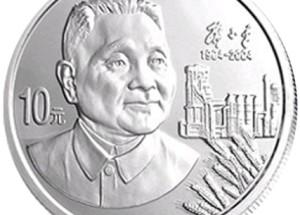 邓小平诞辰100周年金银币收藏价值高,是值得珍藏的纪念品之一