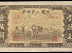 第一套人民币壹万圆双马耕地