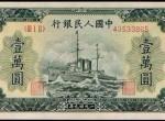第一套人民币一万元军舰的防伪要点