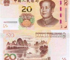 20元人民币背面图案的人是谁?新版20元人民币图案有何改动?