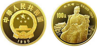 1990年中国杰出历史人物第七组朱元璋金币收藏价值分析
