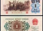 第三套人民币枣红与背绿一角
