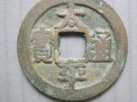 太平通宝是哪个朝代的钱币    太平通宝市场价位高吗