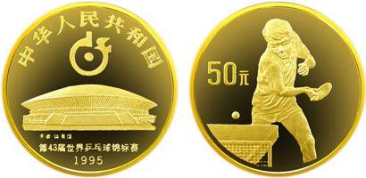 现在可以入手收藏第43届世界乒乓球锦标赛男子单打1/3盎司金币吗