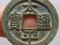 太平通宝铸造有什么好处和意义  太平通宝钱币有什么特点