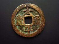 太平通宝有什么铸造特点   太平通宝钱文是什么书法字体