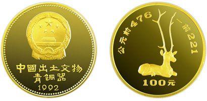 第二组出土文物(青铜器)卧鹿1盎司金币收藏价值分析