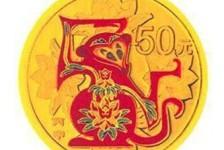 猴年圆形彩色金质纪念币发行介绍,猴年彩色金质纪念币值钱吗?