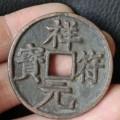 祥符元宝升值空间大吗  铸造祥符元宝有什么特殊寓意吗