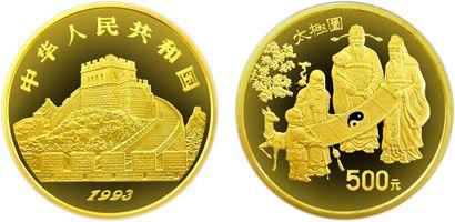 1993年古代科技发明第二组太极5盎司金币适不适合入手