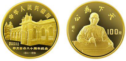 1991年辛亥革命80周年孙中山坐像8g金币发行有什么意义