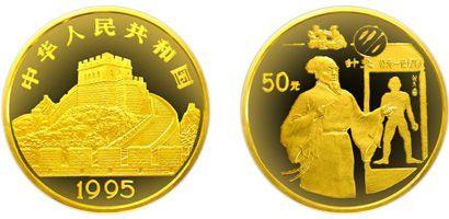中国古代科技发明第四组针灸1/2盎司金币市场行情好吗  值得收藏吗