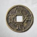 宣和元宝图片鉴赏及艺术价值分析  宣和元宝收藏前景怎样