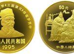 第1组文学名著《三国演义》桃园三结义1/2盎司金币