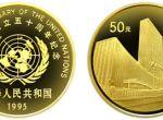 1995年版联合国成立50周年1/2盎司金币市场价格高不高