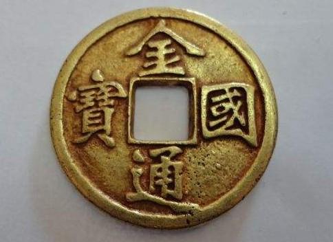 金国通宝是什么时候铸造的?金国通宝收藏价值怎么样?