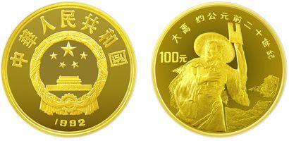第三组世界文化名人大禹1/3盎司金币现在收藏还有升值的空间吗