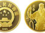 第二组世界文化名人炎帝1/3盎司金币现在收藏会不会太晚