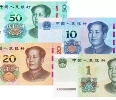 速看!央行2019年新版人民币图片最全版本在这里!