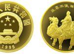 中国丝绸之路第一组张骞出使西域1/3盎司金币现在收藏还能升值吗