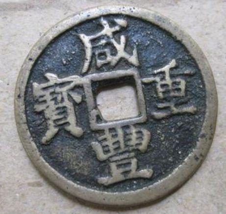 咸丰时期发行过 的两套稀世重宝,你知道是什么吗?