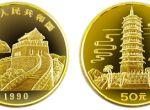 1990年台湾风光第1组日月潭金币现在的市场行情怎么样