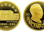 1998年刘少奇诞辰百年1/2盎司金币适合现在收藏吗   收藏价值分析