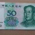 99年版50元冠号大全及介绍   9950会成为币王品种吗