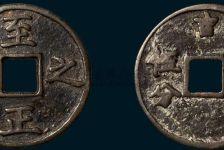 中华历史文化的凝聚,至正之宝钱币分析