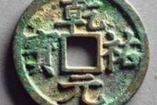 乾祐元宝铸造发行背后的历史讲述