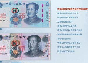 第五套人民币10元增加了什么防伪特征?附10元防伪特征细节图