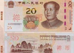第五套人民币有多少防伪点?你全都了解了吗?