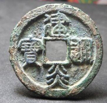 南宋的第一枚钱币建炎通宝介绍