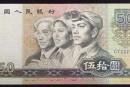 1980年50元人民币图片及市场参考价格   1980年50元纸币增值潜力大吗