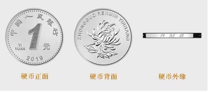 新版人民币发行会影响通货膨胀吗  新版人民币简单识别真伪技巧
