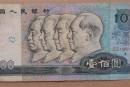 1980年100元纸币图片及市场行情分析   1980年100元纸币升值潜力大吗