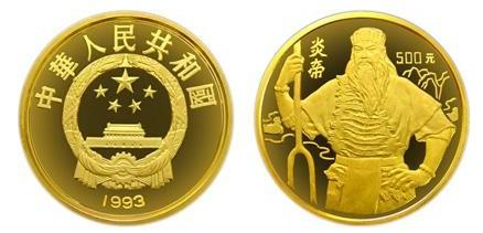 炎帝金币在收藏市场非常珍贵,是可遇不可求的珍品币种