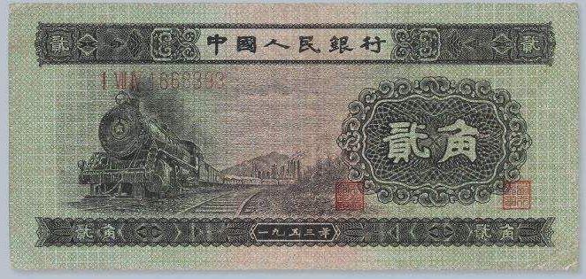 第二套人民币2角人民币收藏禁忌   第二套人民币2角图片及投资价值分析