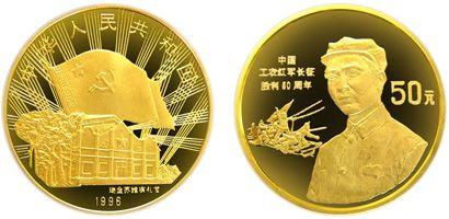 1/2盎司长征胜利60周年毛泽东金币未来的升值空间大不大